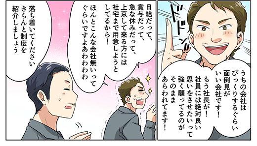 漫画で見るKMD